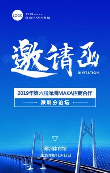 企业商务简洁蓝色招商邀请函宣传H5
