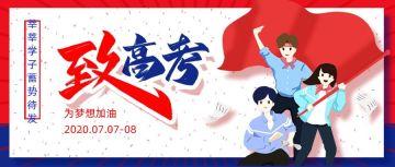 中国风励志高考必胜公众号首图