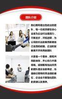 红色商务简约企业宣传招商手册