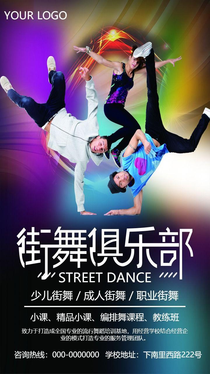 时尚炫酷少儿街舞 成人街舞 职业街舞培训班招生