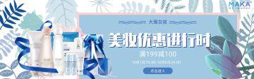 蓝色清新自然文艺美妆店铺Banner