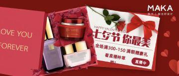 中国传统节之七夕情人节电商美妆促销活动手机宣传公众号首页