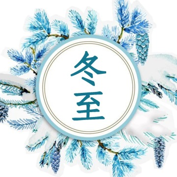 冬至次图-微信公众号封面小图简约大气祝福话题通用-浅浅