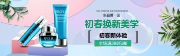 蓝色清新简约化妆品淘宝天猫网店电商banner
