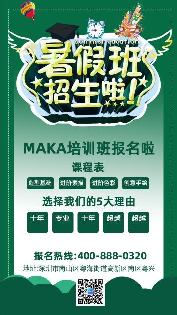 绿色简约清新暑期班活动促销招生促销教育培训行业宣传海报