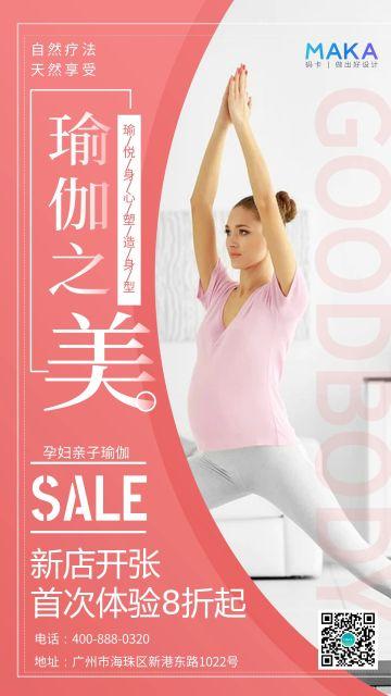 简约大气孕妇瑜伽开业宣传活动手机海报