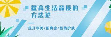 蓝色时尚可爱卡通风生活品质微信热文链接