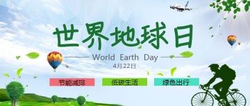蓝色卡通手绘风世界地球日宣传主题活动公众号封面首图