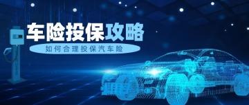 保险汽车保险公众号封面首图科技质感