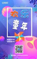 61六一儿童节商家促销糖果风活动宣传H5模板