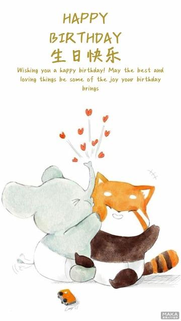 大象生日祝福海报