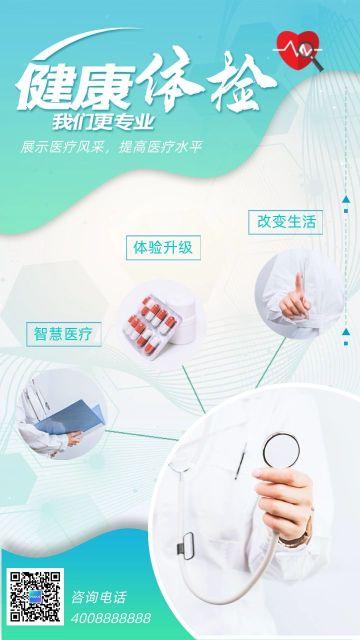 清新文艺健康体检海报模板