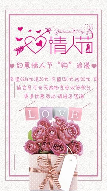 情人节粉色牛皮纸商家宣传通用模板