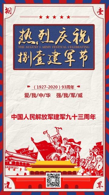 复古文艺风八一建军节节日促销海报手机版
