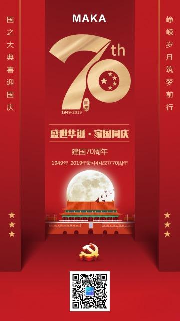 国庆节政府机关社团放假公益宣传海报