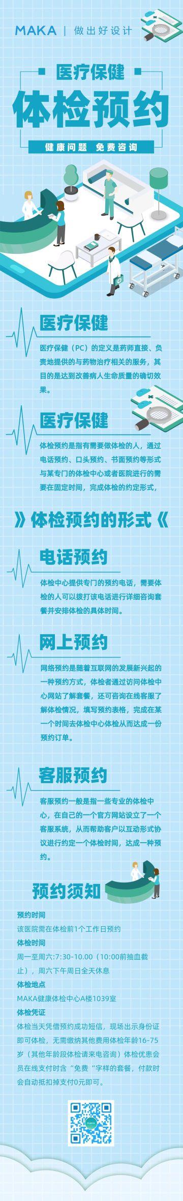 医疗保健体检预约2.5D信息长图