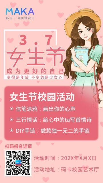粉色简约女生节校园活动海报模板