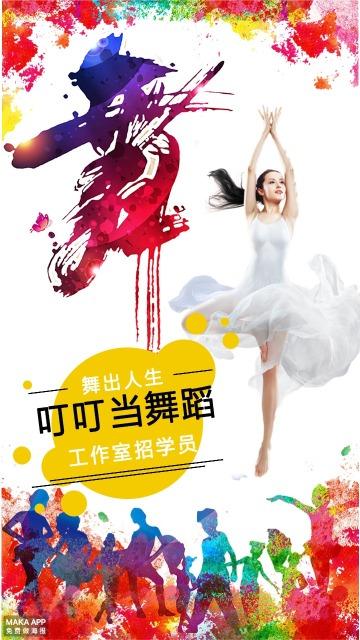 红色简约舞蹈工作室培训班招生海报