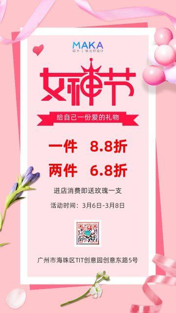 粉色简约商铺3.8女神节促销宣传海报