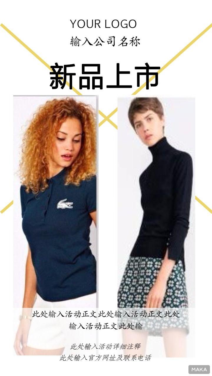 人物服装店清新典雅白色促销海报模板
