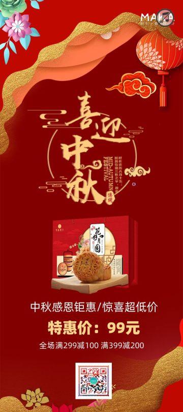 卡通红色喜庆风商超/微商/店铺中秋月饼促销宣传通知宣传海报