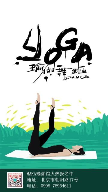 清新绿色瑜伽馆邀请函海报