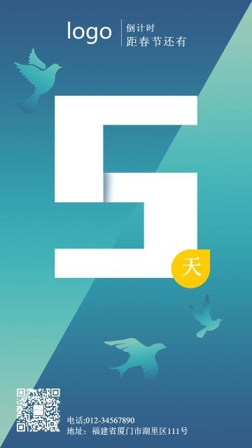 多彩炫酷蓝色文艺小清新活动开业倒计时整套倒计时5天手机宣传海报