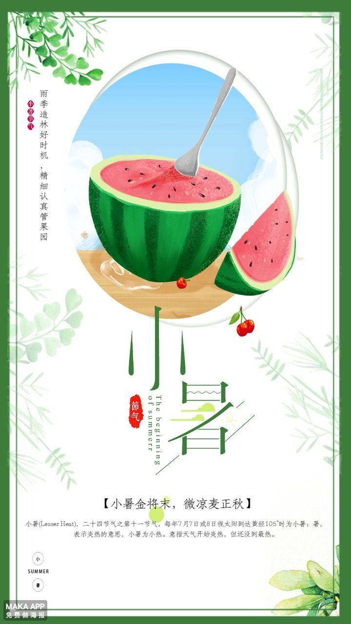 绿色小清新二十四节气小暑海报