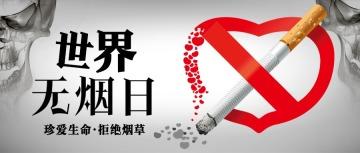简约风世界无烟日公众号首图