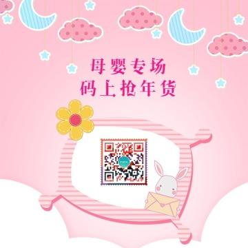 粉色可爱母婴创意二维码