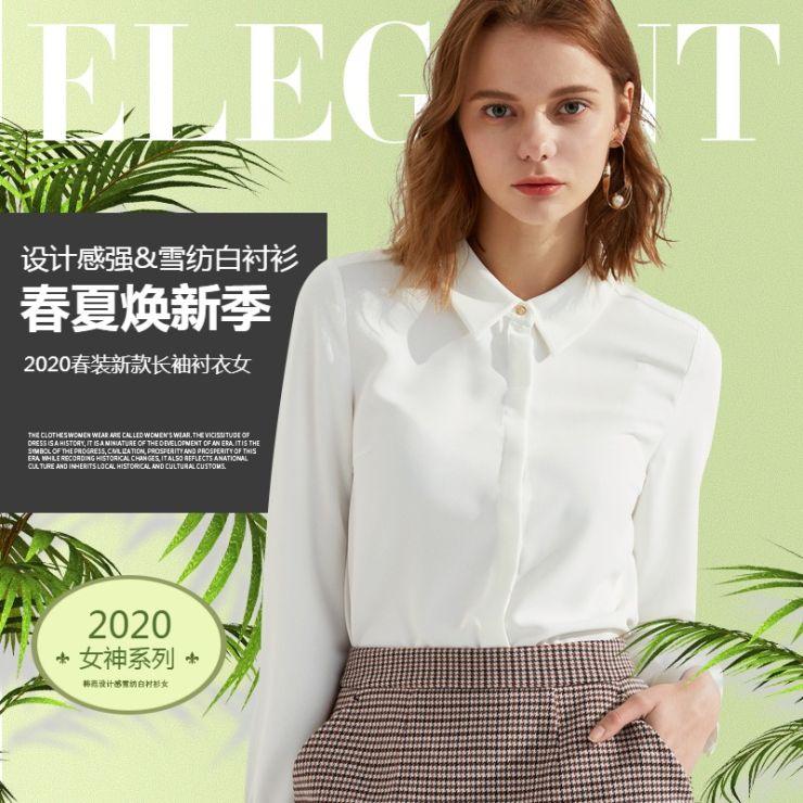 清新简约女装服饰电商主图