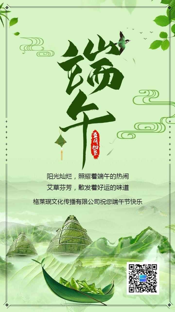 中国风绿色文艺端午节祝福贺卡海报