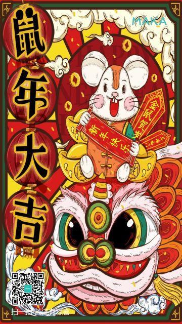 红色原创手绘复古国潮风鼠年海报