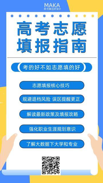 简约高考志愿填报指南宣传手机海报