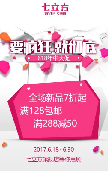 粉色简约618年中大促促销宣传手机海报
