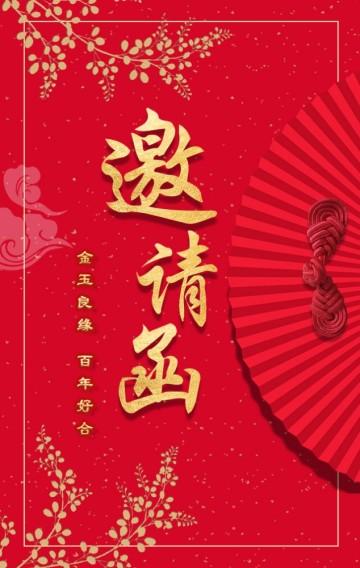 婚礼邀请函、中式婚礼邀请函、中式婚礼请帖、婚礼邀请函