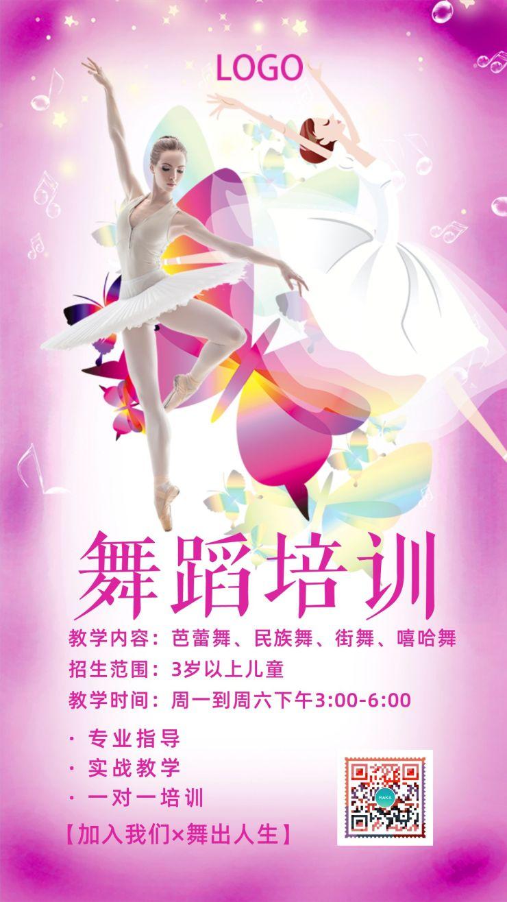 简约舞蹈培训教育招生成人少儿舞蹈兴趣班暑假寒假培训班艺术宣传海报