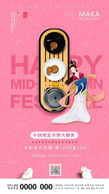 粉色高端简约中秋佳节月饼促销商家宣传手机海报