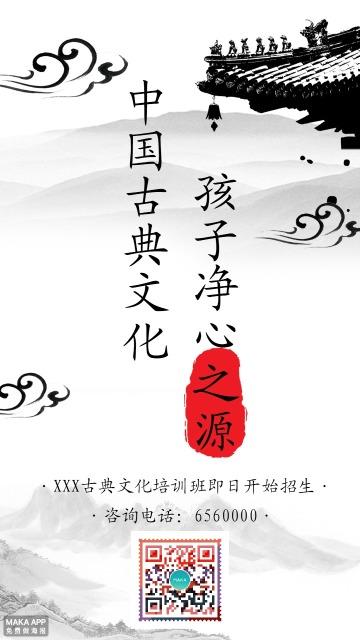 白色中国风传统文化古诗词培训班宣传海报