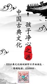 传统文化教育培训海报/古诗词培训班宣传海报
