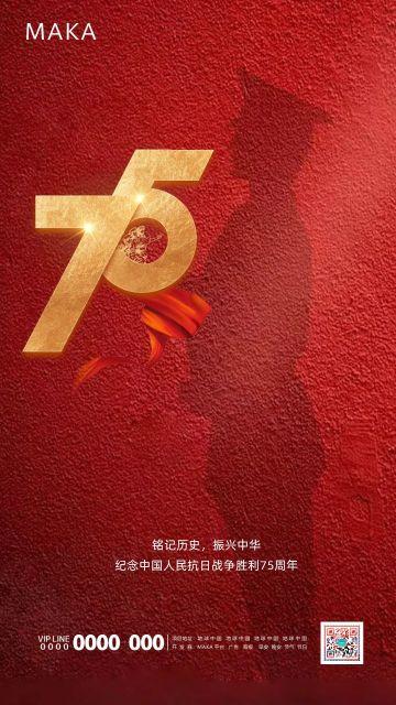 红色大气抗日战争胜利75周年节日宣传手机海报