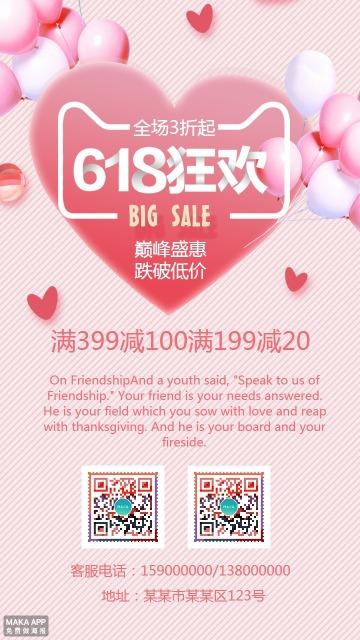 粉色时尚618狂欢节促销宣传海报