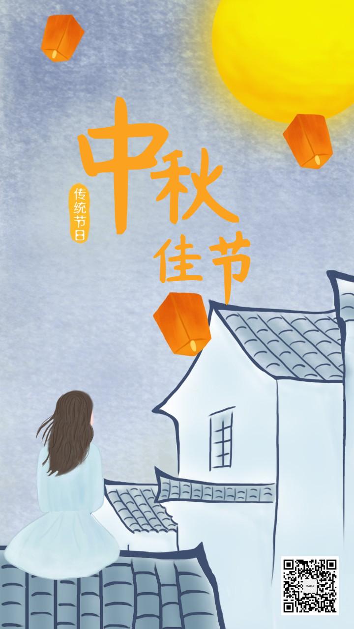 中秋佳节山水风手绘风格手机海报模板