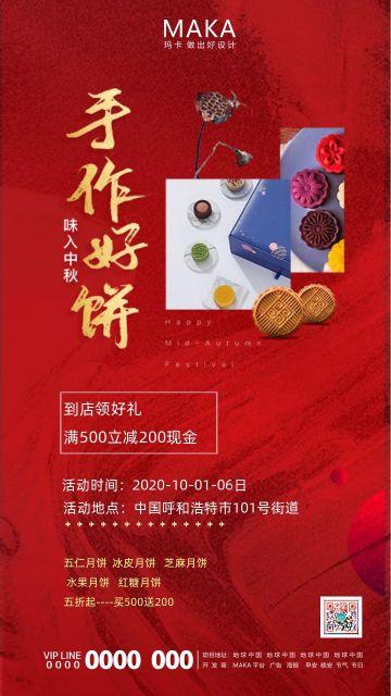 红色高端简约中秋佳节月饼促销商家宣传手机海报