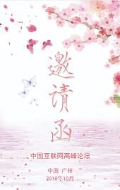 粉色清新文艺商务邀请函企业邀请函翻页H5