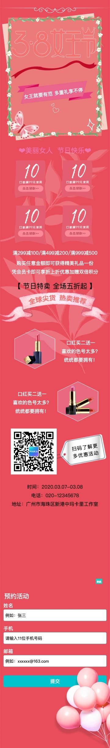 浪漫简约女神节促销活动单页宣传推广