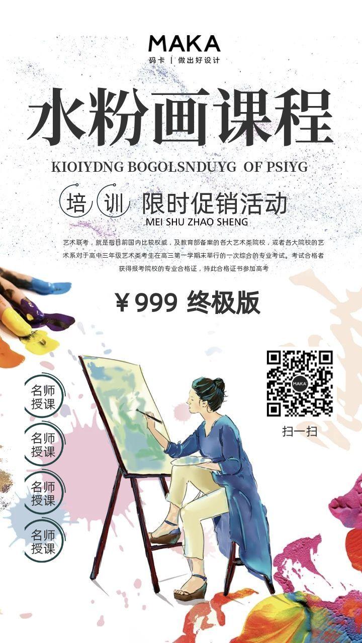 通用水粉课程限时促销等宣传活动海报设计模板