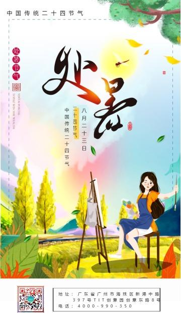 处暑清新风传统二十四节气宣传海报