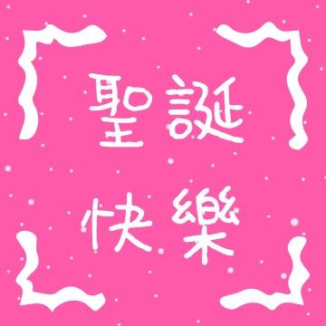粉色可爱圣诞节祝福促销公众号封面次条小图