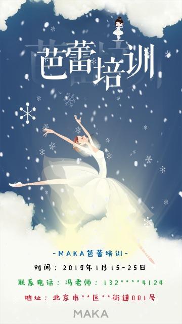 优雅冬天舞者芭蕾招生海报